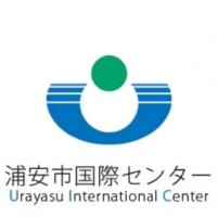 浦安市国際センター