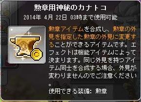 Maple140419_194226.jpg