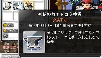 Maple140509_195244.jpg