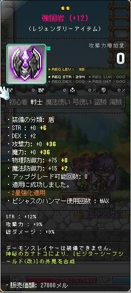 Maple140527_180857.jpg