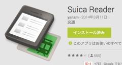 20140327_suica-reader.jpg
