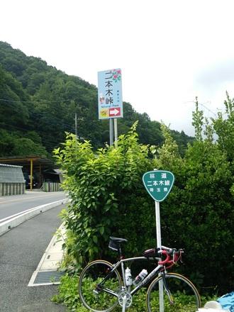 20140627_nihongi1.jpg