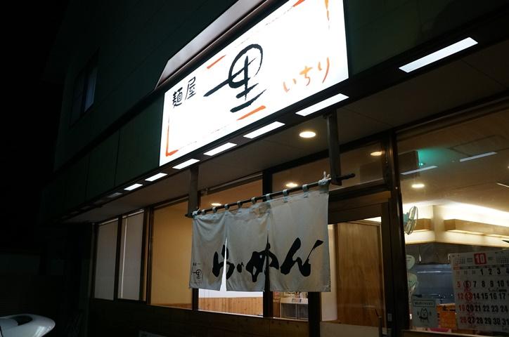 麺屋一里@芳賀町