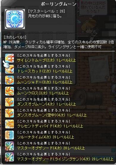 Maple140315_002303.jpg